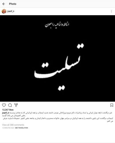 پیام ظریف با درگذشت مریم میرزا خانی