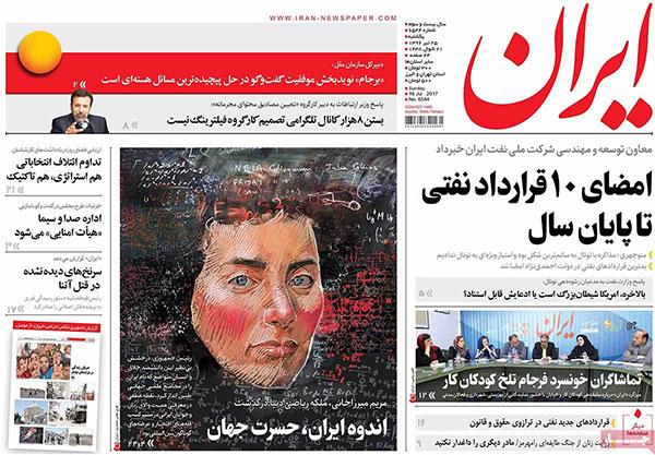 عناوین روزنامه های 25 تیر