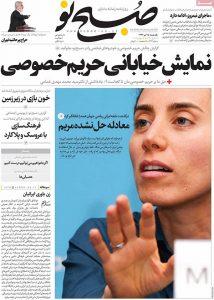 عناوین روزنامه های امروز ۹۶/۰۴/۲۵