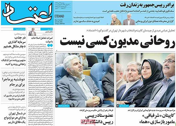 عناوین روزنامه های 26 تیر