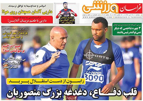 عناوین روزنامه های ورزشی 26 تیر