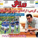 عناوین روزنامه های ورزشی امروز 96/04/27