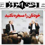 عناوین روزنامه های امروز ۹۶/۰۴/۲۸
