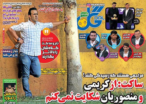 عناوین روزنامه های ورزشی 9 مرداد