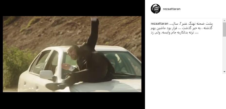 تصادف رضا عطاران در صحنه فیلمبرداری