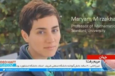 زندگی مریم میرزاخانی
