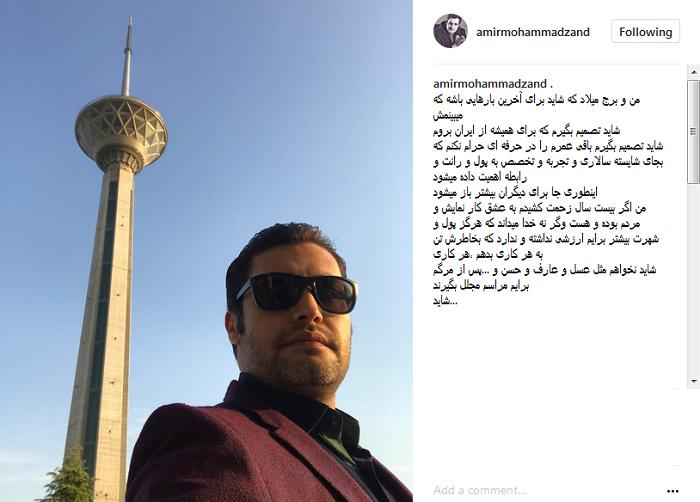 خداحافظی امیر محمد زند از بازیگری