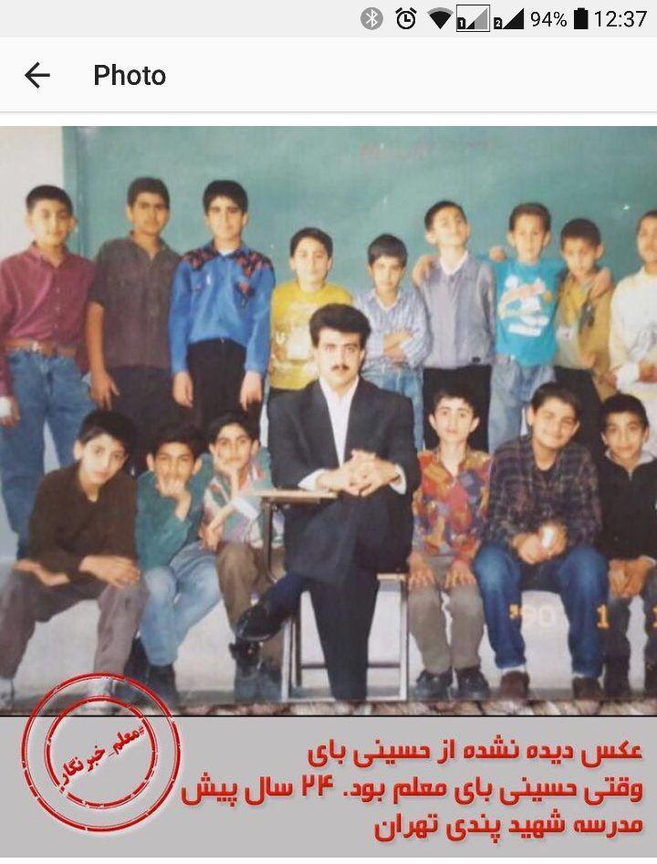 حسینی بای وقتی معلم بود
