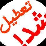 تهران در روز تحلیف روحانی تعطیل است!