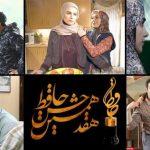 اعلام نامزدهای بخش تلویزیون هفدهمین جشن حافظ!