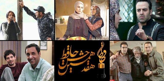 اعلام نامزدهای هفدهمین جشن حافظ