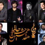 معرفی نامزدهای بهترین ترانه تیتراژ جشن حافظ