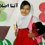 ۶ کودک در کمتر از ۲ سال قربانی شیاطین شدند  کودکآزاری؛ زخم پنهانی که با قتل آتنا سرباز کرد