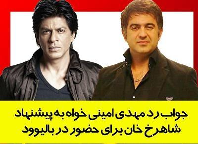 مهدی امینیخواه و شاهرخ خان