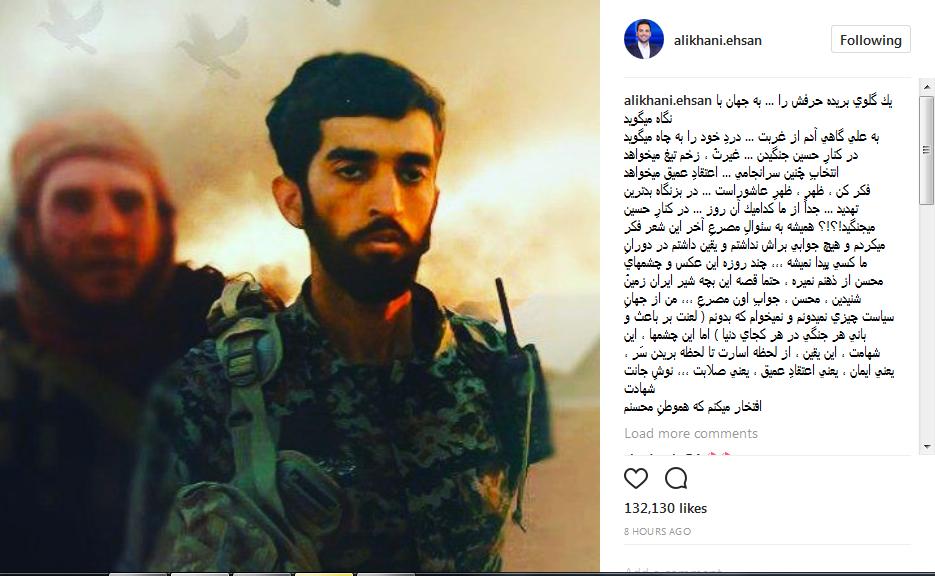 نوشته احسان علیخانی برای شهید حججی