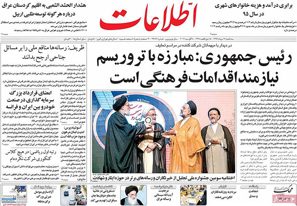 عناوین روزنامه های 17 مرداد