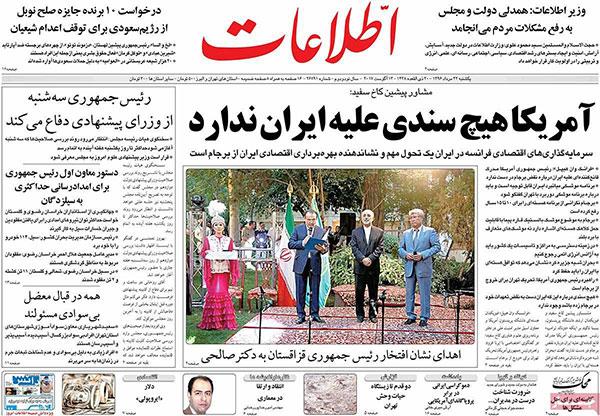 عناوین روزنامه های 22 مرداد