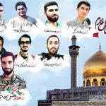 پوستر شهدای دهه هفتادی مدافع حرم منتشر شد