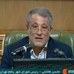 بغض محسن هاشمی هنگام نام بردن از پدرش در شورای شهر! + فیلم