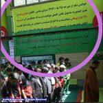 جریمه 120 هزار تومانی کارگران برای نماز نخواندن!
