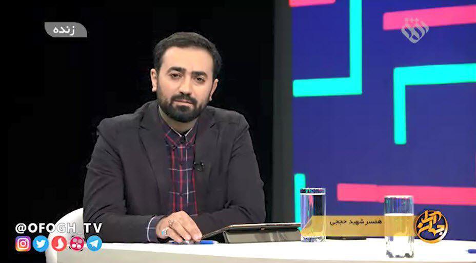 اظهارات همسر شهید حججی در برنامه جهان آرا