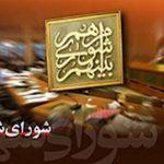 مراسم تحلیف پنجمین دوره شورای شهر تهران | سوگند اعضای جدید + فیلم