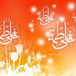 ماجرای ازدواج حضرت علی (ع) و حضرت زهرا (س)