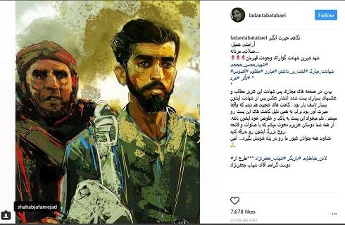 واکنش لادن طباطبایی به شهادت محسن حججی