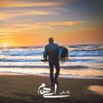 موزیک ویدیوی بغض با حضور امیر آقایی و ویشکا آسایش + فیلم