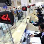 تخلف برخی بانک ها در اولین روز کاهش سود بانکی