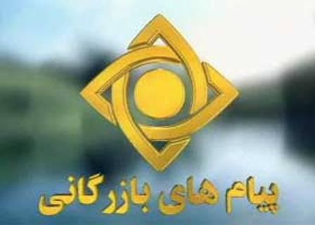 پيامهاي بازرگاني تلویزیون ایران