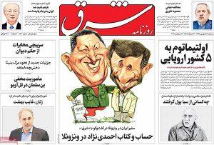 عناوین روزنامه های امروز ۹۶/۰۶/۲۱