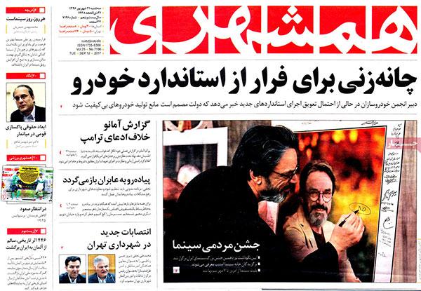 عناوین روزنامه های 21 شهریور