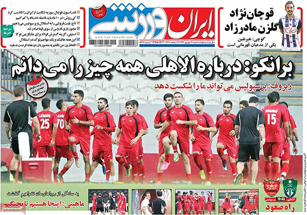 روزنامه های ورزشی 21 شهریور