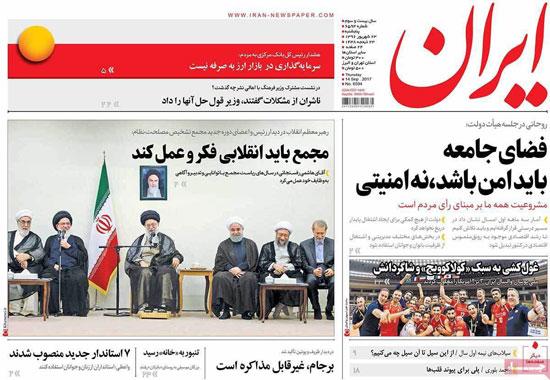 عناوین روزنامه های 23 شهریور