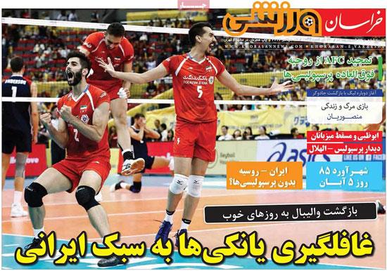 روزنامه های ورزشی 23 شهریور