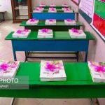 آماده سازی مدارس برای سال تحصیلی جدید