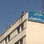 ماجرای خودکشی دانشجوی دانشگاه تهران چه بود؟