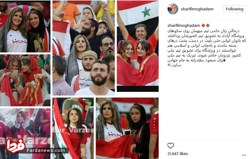 راه ندادن بانوان ایرانی در ورزشگاه