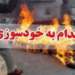فرماندار بندر ترکمن خبر داد | خودسوزی زن جوان و فرزند خردسالش