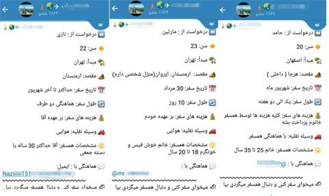 کانال های همسفر یابی در تلگرام
