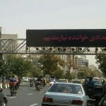 آیا بحث برانگیزترین بیلبورد تبلیغاتی این روزهای اتوبان های تهران را دیده اید؟