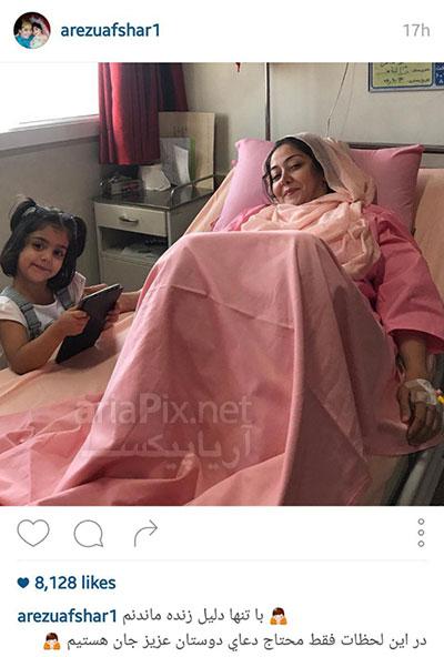 بستری شدن آرزو افشار در بیمارستان