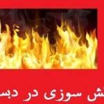 آتشسوزی یک مدرسه ابتدایی دخترانه تهران را تعطیل کرد!