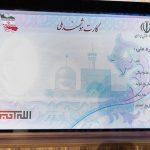 جزئیات حذف شناسنامه و جایگزینی کارت ملی هوشمند