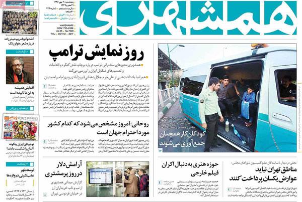 عناوین روزنامه های 20 مهر
