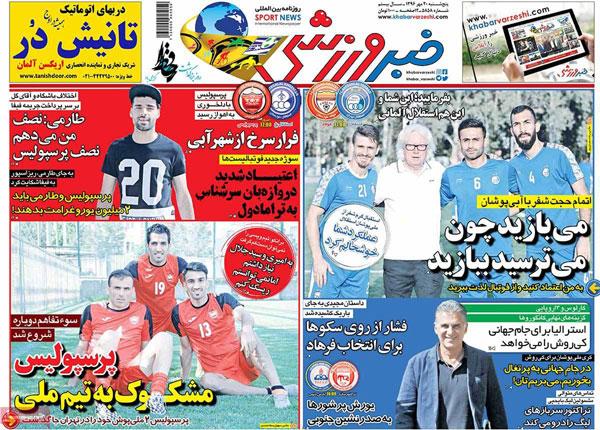 مروری بر عناوین مهم روزنامه های صبح کشور