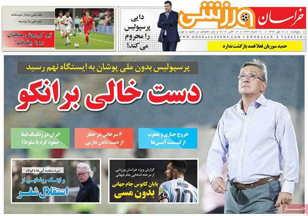 عناوین روزنامه های ورزشی 20 مهر