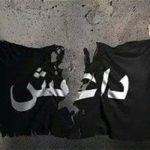 وضعیت پرونده بازداشت شدگان در حادثه مجلس و مرتبطین با داعش!