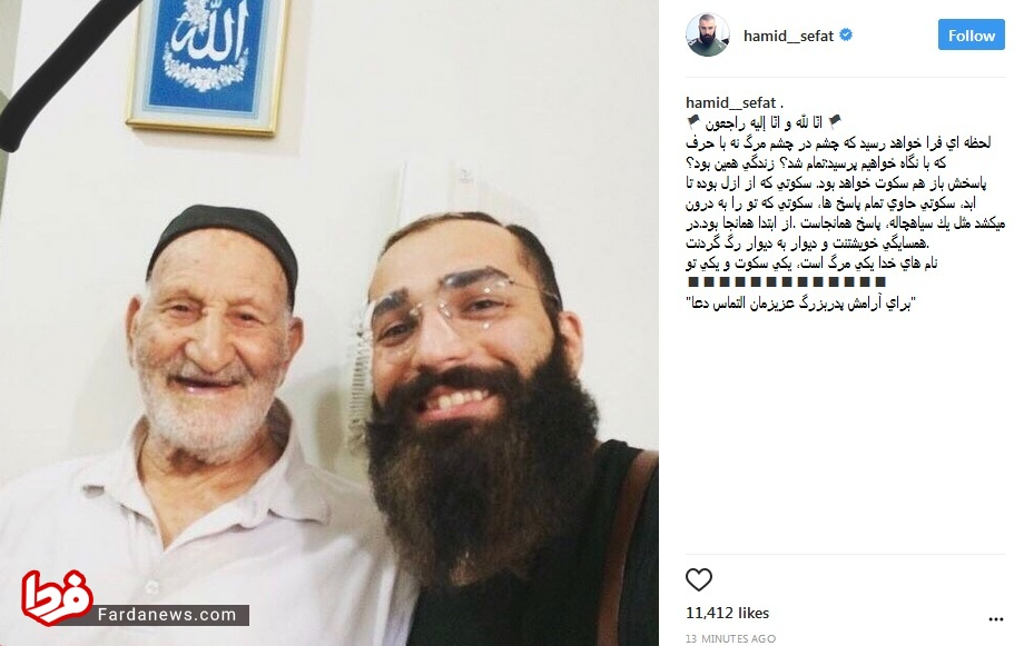 حمید صفت در کنار پدربزرگش